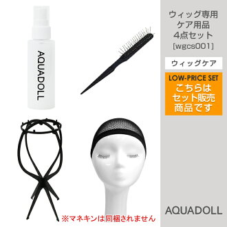 Care 4-piece utensil set wig care supplies 4 pieces [wgcs001] full wig long medium Bob short... what wig can be used!. mist and brush can be used in the Gothic Lolita ♪ [home sent] | |