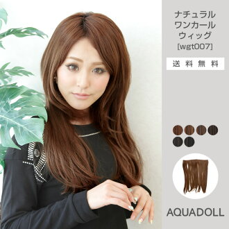 Wigs Extensions AQUADOLL | Natural One Carl neckline point wig [wgt007]