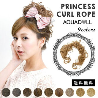 Wigs Extensions AQUADOLL | Princess Carl rope wig [wgt009]