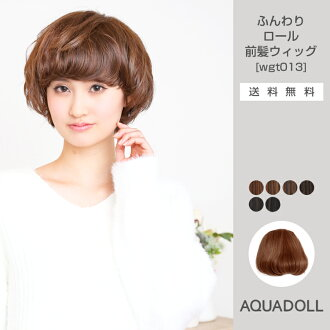 Wig extension bangs wig heat resistant extension wig wig wig Halloween cosplay sale SALE AQUADOLL アクアドール