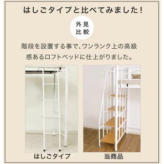 ロフトベッド階段ハイタイプロフトベット(パイプベッド、2段ベッド)ベッド・シングルベッドフレームシンプルプレゼントにも階段収納宮付