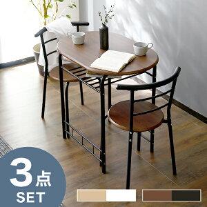 ダイニングテーブルセット ダイニングテーブル 2人 2人用 おしゃれ 北欧風 北欧 一人暮らし 3点セット コンパクト チェア ホワイト 白 ブラック 黒 小さめ 円形 ナチュラル カフェ風 食卓
