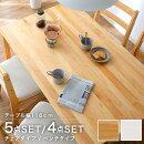 パイン無垢天然木ダイニングテーブル5点セット4人掛けダイニングセットダイニング木製チェアテーブルセットシンプルおしゃれ食卓食卓テーブル食卓セット食卓椅子送料込