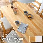 パイン無垢天然木ダイニングテーブル5点セット