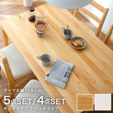 ダイニングテーブルセット ダイニングセット ダイニングテーブル 4点 5点 4人掛け 4人用 ダイニング 木製 天然木 ベンチ チェア テーブル セット シンプル おしゃれ ホワイト 白 在宅 リビングテーブル 食卓テーブル 新生活