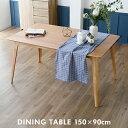 [割引クーポン配布中 3/16 18:00〜3/18 12:59] ダイニングテーブル ダイニング 幅150cm テーブル おしゃれ 北欧風 ナチュラル 食卓 突板 木製 突板 リビング