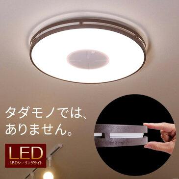 シーリングライト LED リモコン付き 照明 天井照明 照明器具 3200lm 5000lm 6畳 10畳 12畳用 シーリング ライト 調色機能 木目調フレーム モダン おしゃれ リビング