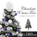 クリスマスツリー【180cm】ショップや法人様にも!LEDライト飾り付クリスマスイルミネーションオーナメントセット送料無料送料込