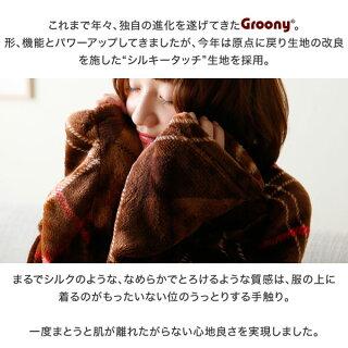 【着る毛布グルーニー】着る毛布groony静電気を防ぐ着るブランケット着る毛布毛布レディースメンズガウンgroonyみパジャマ