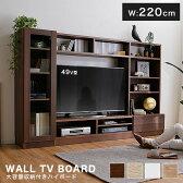 テレビ台 テレビボード TV台 ハイタイプ 壁面収納 木製 TVボード AVボード 220cm テレビラック テレビ台 TVラック AVラックテレビ台 収納 新生活