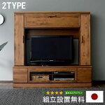 テレビ台国産テレビボードテレビラックハイボード収納TV台TVボードAVボード無垢日本製開梱設置無料