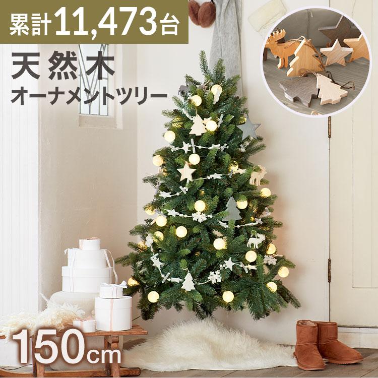 クリスマスツリー 150cm 木製オーナメント 天然木オーナメントクリスマスツリー 木製オーナメント オーナメントセット オーナメント コットンボール LEDライト LED ライト 飾り クリスマス ツリー 新生活 テレワーク 在宅勤務