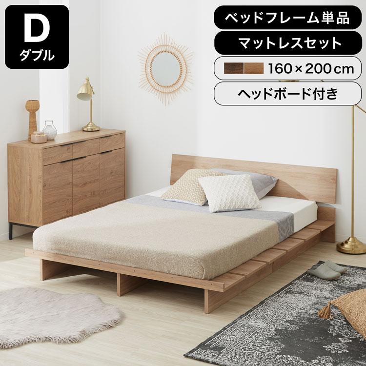[全品ポイント10倍! 7/24 12:00-7/26 1:59] ベッド ベッドフレーム ダブル ダブルベッド フレーム ロータイプ ローベッド すのこベッド すのこ フロアベッド ベット ダブルベット マットレス ステージベッド おしゃれ 北欧風 おすすめ サイズ D 木製 新生活