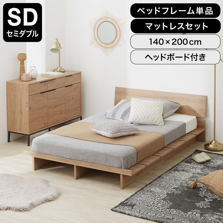 ベッド セミダブル セミダブルベッド ベッドフレーム ロータイプ ローベッド フロアベッド ベット すのこ すのこベッド ウォルナット ウォールナット ナチュラル ブラウン おしゃれ 北欧風 一人暮らし サイズ SD おすすめ 木製 新生活