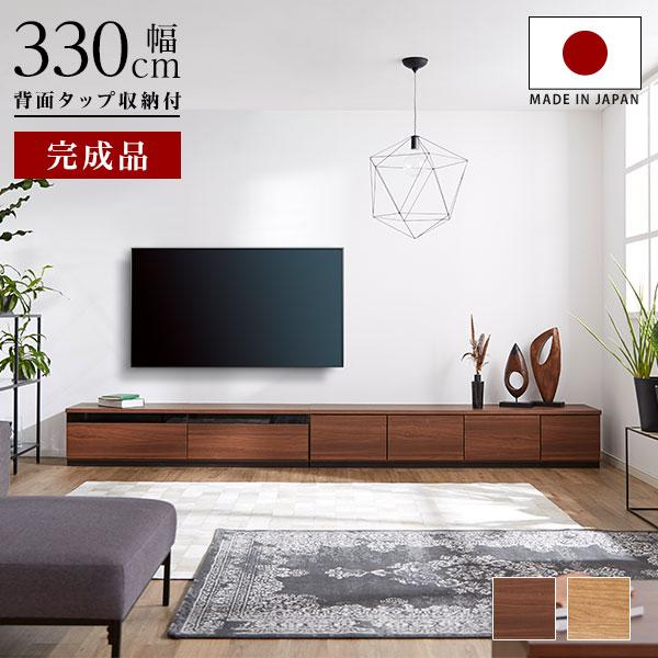 テレビ台 ローボード おしゃれ 330cm 完成品 国産 テレビボード コード収納 モダン 収納 多い 背面収納 棚 ウォールナット シャビーナチュラル TVボード ロー 大きい 280 日本製 シンプル リビングボード