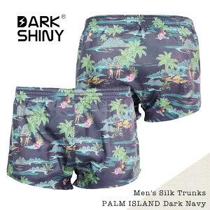 シルク100%のトランクス!PALM ISLAND Dark Navy/パーム・アイランド ダークネイビー MOST22【DARK SHINY】【取り寄せ】【メール便送料無料】【バレンタイン ギフト】