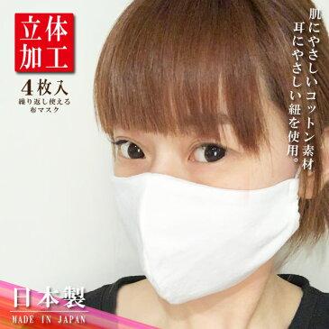 肌触りのいい 日本製 洗える コットン100% マスク 白 4枚セット【4月下旬出荷】【メール便選択で送料無料】