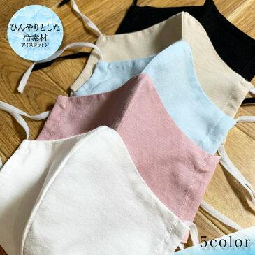 ひんやりとした アイスコットン素材を使用 日本製 洗える 接触冷感 夏用 布マスク 選べる 8color【7月下旬出荷予約販売】【メール便選択で送料無料】