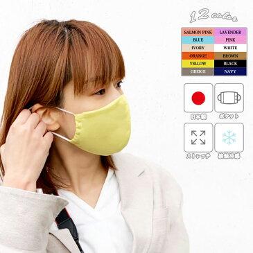 【在庫あり】 日本製 洗える 超快適 マスク 大きめ 小さめ サイズ 子供 メンズ 個包装 / アイス 【在庫あり】 【メール便選択で送料無料】【母の日 ギフト】
