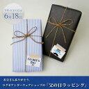 父の日ギフトラッピング♪【宅配便のみ】 (包装紙 ブラック ブルー 黒...