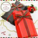 贈り物上手になれるクリスマスギフト♪ X'mas限定の包装紙ラッピング【プレゼン