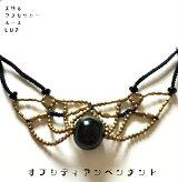 オブシディアン真鍮ペンダント黒曜石ネックレス贈り物オリエンタルobsidian十勝石デザインネックレスLUZパワーストーン魔除けプロテクション