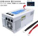 UPS 無停電電源装置 / 常時大容量インバータ 正弦波 12V 3000...