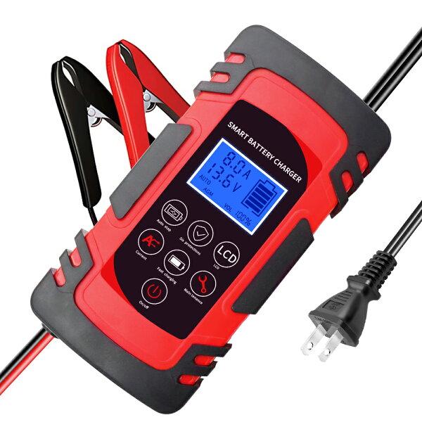 10%OFFクーポン 自動パルスバッテリー充電器8A全自動スマートチャージャー12V/24V対応バッテリー診断機能付維持充電(