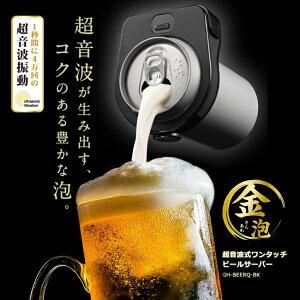 ビールサーバー 超音波式 缶ビール用 ジョッキタイプ 極細泡 乾電池 持ち運び便利 ワンタッチビールサーバー クリーミー泡 パーティーに最適 家庭用 お祝い LVYUAN