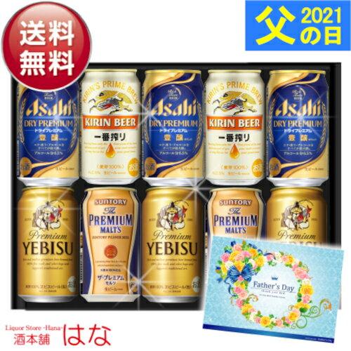 ポイント10倍 父の日 ビール ギフト プレゼント 国産4大プレミアム ビール 飲み比べ ギフト セット ビールギフト ...