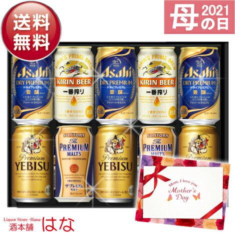 母の日ギフト 国産4大プレミアム飲み比べ ビールギフト セット<ビール セット 飲み比べ ギフト 一番搾り エビス プレ...