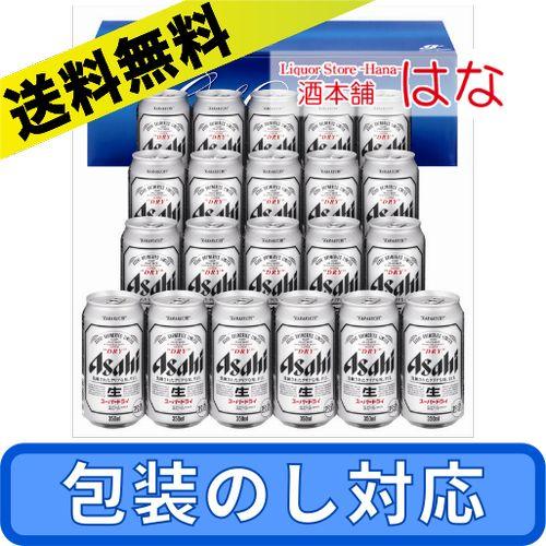 アサヒ スーパードライ ギフトセット AS-5N【ビール...