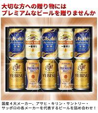 酒本舗はなオリジナル新・国産4大ビール詰め合わせギフト