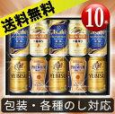 【母の日 父の日 ビール ギフト】【送料無料】国産4大プレミ...