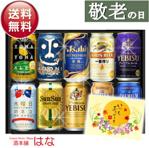 敬老の日 ビール ギフト プレゼント プレミアム&クラフト10種飲み比べ ビール ギフトセット ビール 飲み比べセット ...