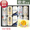 敬老の日 ビール ギフト プレゼント ノンアルコールビール ギフトセット 竜馬