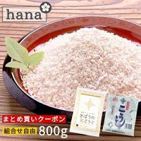 乾燥米こうじ800g