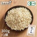 米麹 有機 玄米 乾燥 300g【甘酒】【米麹(米こうじ)】