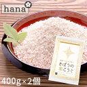 きぼうの米こうじ 800g(400g×2個)【麹水】【乾燥米
