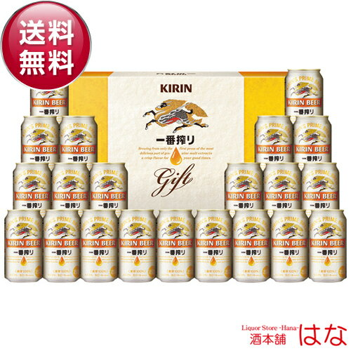 【送料無料】キリン 一番搾り生ビールセット ギフトセット K-IS5【KIS5】【ビールギフト セット】【ギフト・贈り物に】<ビール ギフト セット 贈答品 プレゼント Gift 内祝い ビール お酒 お供え ビール>