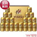【送料無料】サッポロ エビスビールセット ギフトセット YE5DT【YE5DT】【ビールギフト セッ ...