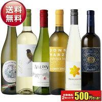 酒本舗はなソムリエ厳選白ワイン6本セットSSS-1