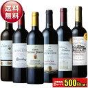 【送料無料】全て金賞ワイン ボルドー厳選 赤ワイン フルボディ 6本セット SSS-4【レビュー書い ...