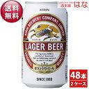 【送料無料】キリン ラガー 350ml×2ケース<ビール ギ...
