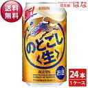 【送料無料】キリン のどごし生 350ml×1ケース<夏ギフ...