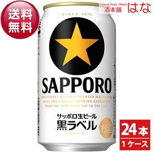 サッポロ 黒ラベル 350ml×1ケース(24本)< ビール サッポロ 黒ラベル 350 24缶 ギフト お供え ビール...