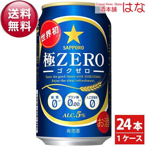 サッポロ極ZERO(極ゼロ)350ml×24缶セット