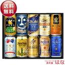 【送料無料】プレミアム&クラフト10種飲み比べ ビール ギフ...