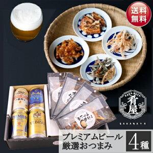 敬老の日 御中元 ビール ギフト プレゼント おつまみ ビール 4種 詰め合わせ ギフト セット プレゼント ビール つ...