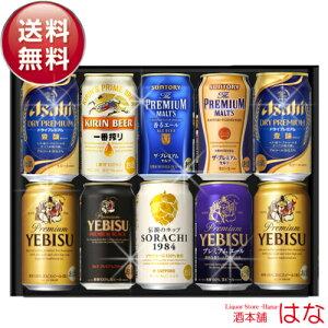 敬老の日 ビール ギフト プレゼント プレミアム8種飲み比べ ビール ギフトセット ビール飲み比べ 父の日 ビール 飲み...